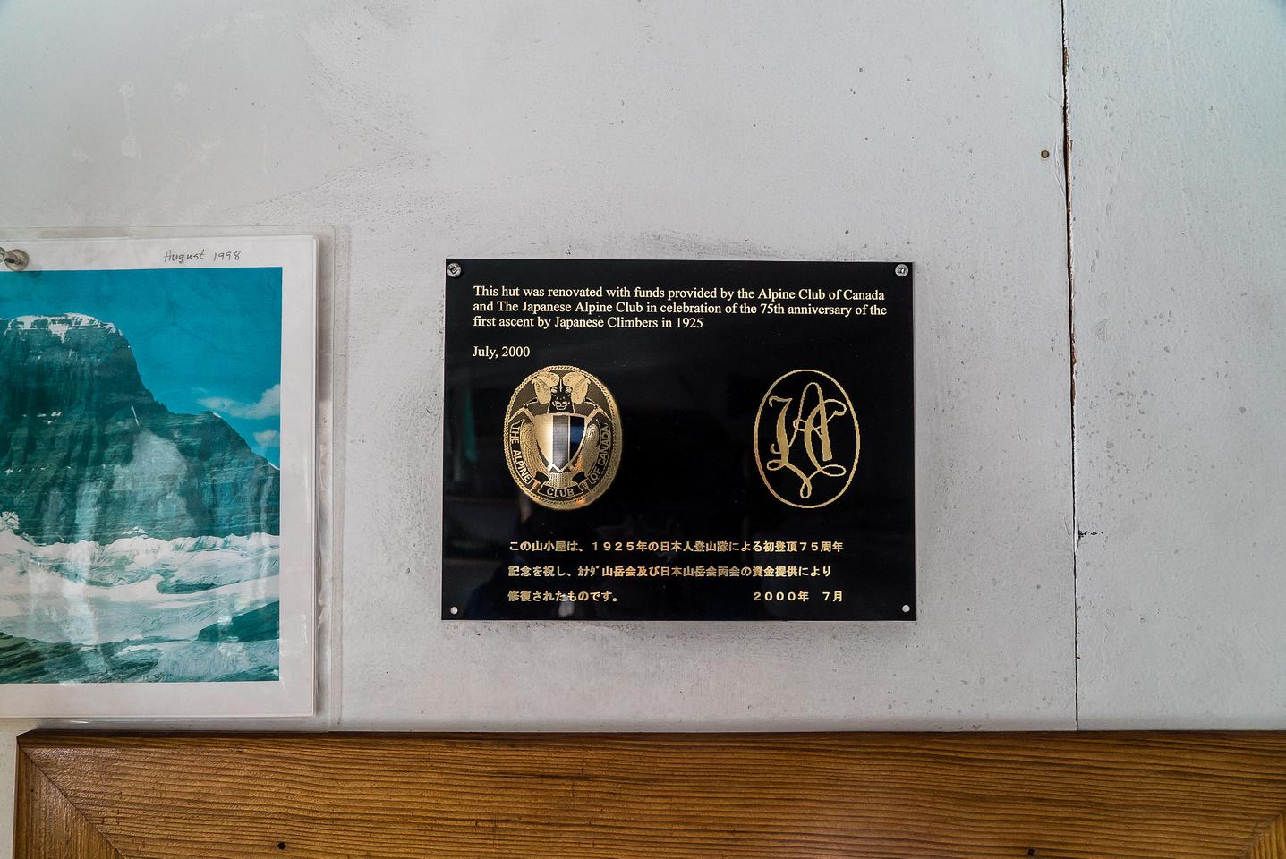 Interesting plaque in the hut.